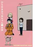ひらめきはつめちゃん(5)(BLADE COMICS(ブレイドコミックス))