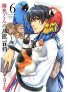 椎名くんの鳥獣百科(6)(avarus SERIES(ブレイドコミックスアヴァルス))