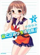 おくさまが生徒会長! 7(REX COMICS)