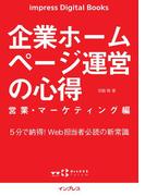 企業ホームページ運営の心得 営業・マーケティング編(impress Digital Books)