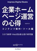 企業ホームページ運営の心得 コンテンツ制作・ツール編(impress Digital Books)