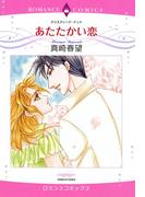 あたたかい恋(8)(ロマンスコミックス)