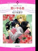 思いやる恋(3)(ロマンスコミックス)