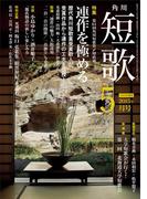 短歌 27年5月号(雑誌『短歌』)