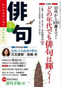 俳句 27年5月号(雑誌『俳句』)