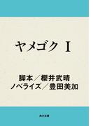 ヤメゴク I(角川文庫)