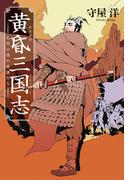 黄昏三国志 孔明以後の英雄たち(中経出版)