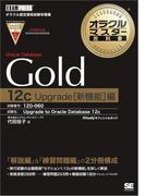 オラクルマスター教科書Gold Oracle Database 12c Upgrade[新機能]編
