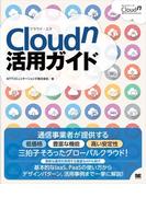 Cloudn活用ガイド