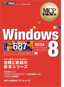 MCP教科書 Windows 8(試験番号:70-687)