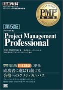 PMP教科書 Project Management Professional 第5版