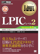 Linux教科書LPICレベル2 Version4.0対応