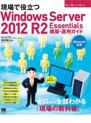 現場で役立つ Windows Server 2012 R2 Essentials 構築・運用ガイド