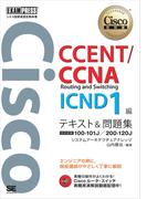シスコ技術者認定教科書 CCENT