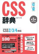 CSS辞典 第5版 [CSS2/3/4対応]