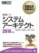 情報処理教科書 システムアーキテクト 2014年版
