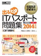情報処理教科書 出るピタITパスポート問題集 2014年版 CBT演習付