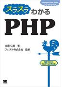 【期間限定価格】スラスラわかるPHP