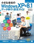 小さな会社のWindows XP→8.1 データ移行・設定ガイド
