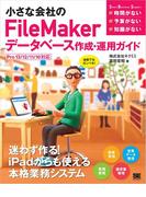 小さな会社のFileMakerデータベース作成・運用ガイド Pro13/12/11/10対応
