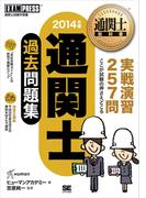 通関士教科書 通関士 過去問題集 2014年版