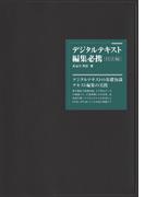 【期間限定価格】デジタルテキスト編集必携[技法編]