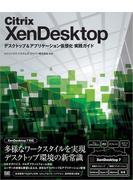 【期間限定価格】Citrix XenDesktop