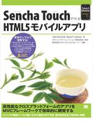 Sencha TouchでつくるHTML5モバイルアプリ