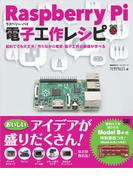 Raspberry Pi電子工作レシピ
