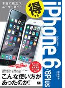 得するiPhone 6/6Plus