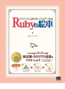 Rubyの絵本