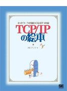 【期間限定価格】TCP/IPの絵本 ネットワークが面白くなる9つの扉