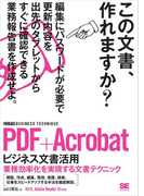 PDF+Acrobatビジネス文書活用 [ビジテク]業務効率化を実現する文書テクニック