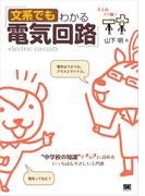 文系でもわかる電気回路