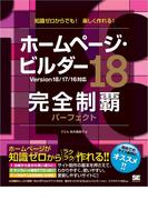 ホームページ・ビルダー18完全制覇パーフェクト Version 18