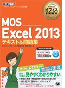 【期間限定価格】マイクロソフトオフィス教科書 MOS Excel 2013 テキスト&問題集