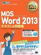 【期間限定価格】マイクロソフトオフィス教科書 MOS Word 2013 テキスト&問題集