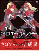 【期間限定価格】ローポリで作る3Dゲームキャラクター制作ガイド
