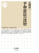 平和憲法の深層(ちくま新書)