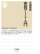 密教アート入門(ちくま新書)