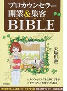 プロカウンセラー開業&集客BIBLE