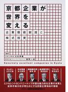 京都企業が世界を変える 企業価値創造と株式投資