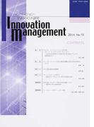 イノベーション・マネジメント研究 No.10(2014)