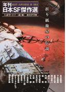 折り紙衛星の伝説 (創元SF文庫 年刊日本SF傑作選)(創元SF文庫)