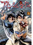 アインシュタイン1904(JETS COMICS) 2巻セット(ジェッツコミックス)