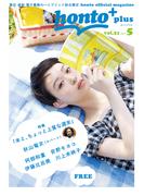 [無料]honto+(ホントプラス)vol.21 2015年5月号