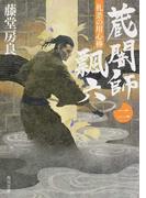 蔵闇師飄六 札差の用心棒 2 (角川文庫)(角川文庫)