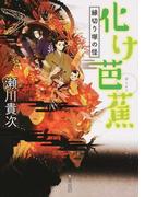 化け芭蕉 縁切り塚の怪 (角川文庫)(角川文庫)