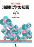 油脂化学の知識 改訂新版