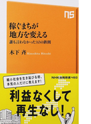 稼ぐまちが地方を変える 誰も言わなかった10の鉄則 (NHK出版新書)(生活人新書)